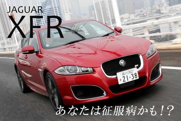 ジャガー XFR 試乗レポート/清水草一