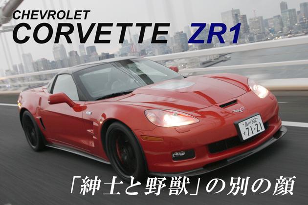 シボレー コルベット ZR1 試乗レポート/清水草一