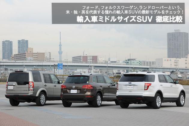 輸入車ミドルサイズSUV 徹底比較