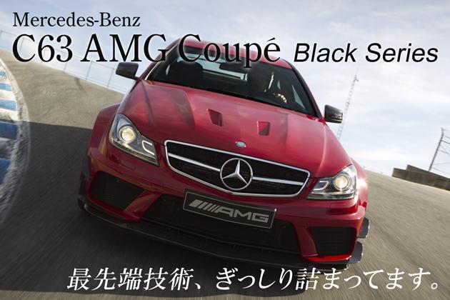 メルセデス・ベンツ C63AMG クーペ ブラックシリーズ 試乗レポート/松田秀士