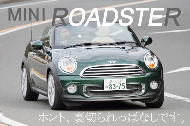 BMW MINIロードスター 試乗レポート/安藤修也