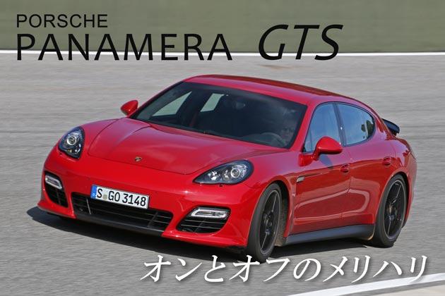 ポルシェ パナメーラ GTS 海外試乗レポート
