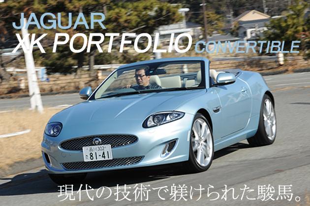 ジャガー XK コンバーチブル 試乗レポート/川端由美