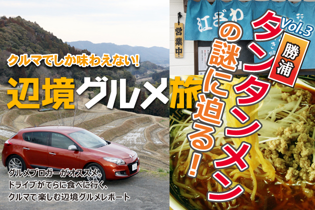 クルマでしか味わえない!辺境グルメ旅Vol.3「勝浦タンタンメンの謎に迫る!」