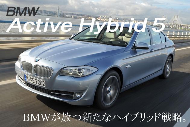 BMW アクティブハイブリッド5 試乗レポート/石川真禧照