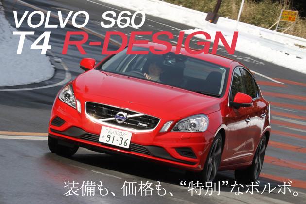 ボルボ S60 T4 R-DESIGN 試乗レポート/岡本幸一郎