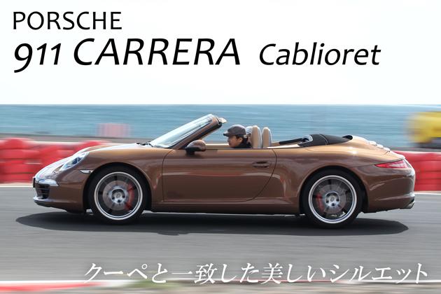 ポルシェ 新型911 カレラ カブリオレ 海外試乗レポート/金子浩久