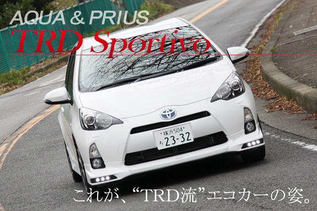TRDアクア&TRDプリウス Sportivo 試乗レポート/今井優杏