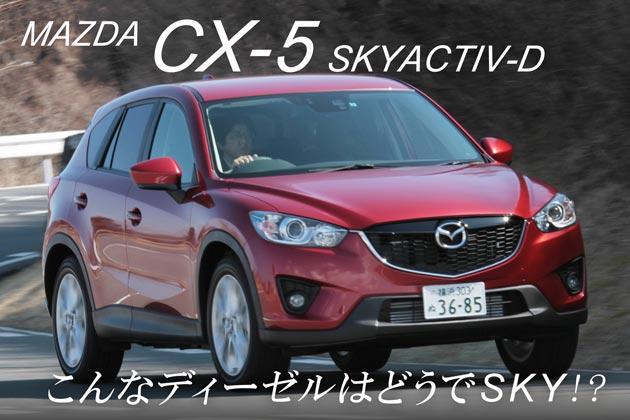 マツダ CX-5 SKYACTIV-D(クリーンディーゼル) 試乗レポート/渡辺陽一郎