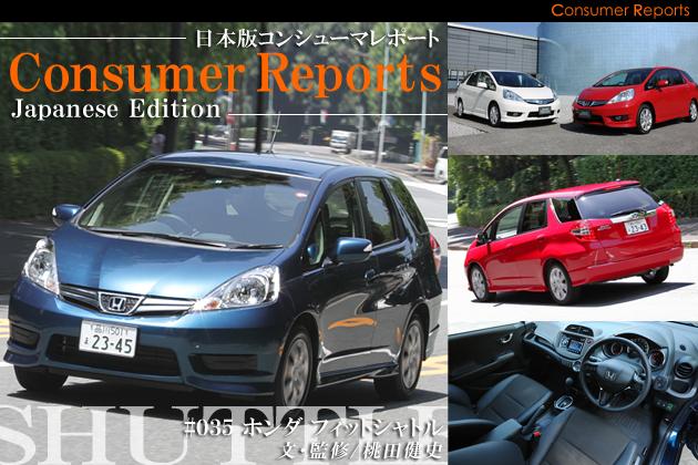 日本版コンシューマレポート-ホンダ フィットシャトル ユーザー試乗レビュー-