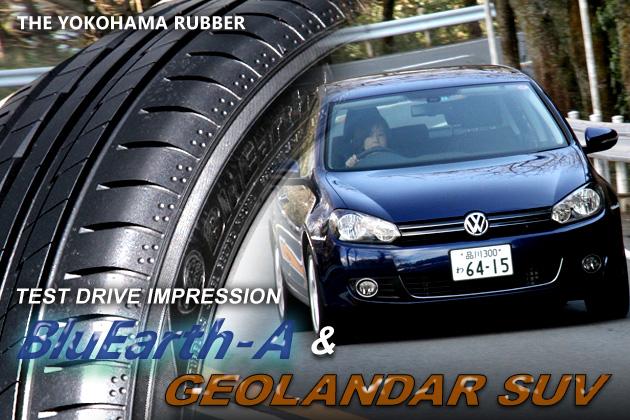 横浜ゴム BluEarth-A & GEOLANDAR SUV 試乗レポート/飯田裕子