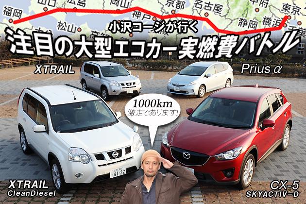 衝撃の結末!?マツダCX-5/トヨタ プリウスα/日産エクストレイル 1000km実燃費バトル!