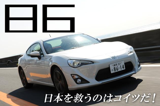 トヨタ 86(ハチロク) 公道試乗レポート/飯田裕子