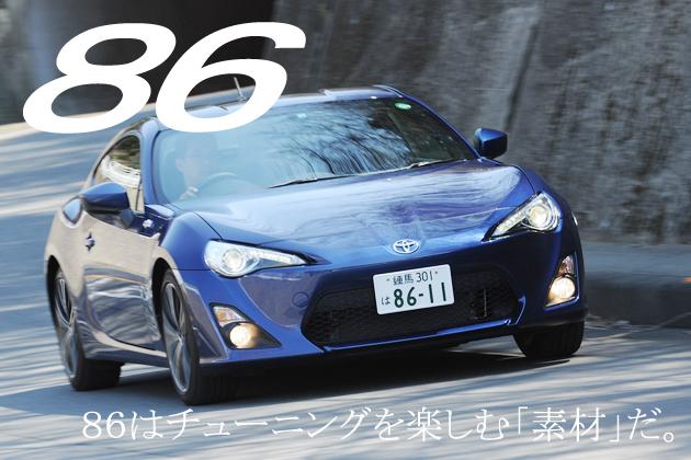 トヨタ 86(ハチロク)試乗レポート/渡辺陽一郎