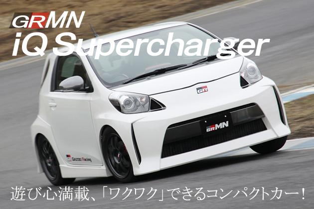 トヨタ GRMN iQスーパーチャージャー 試乗レポート/松田秀士