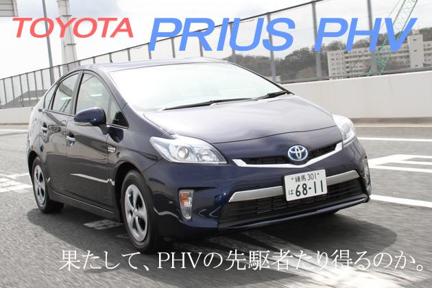 トヨタ プリウスPHV(プラグインハイブリッド)試乗レポート/渡辺陽一郎