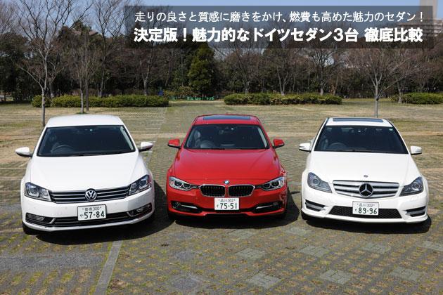 決定版!魅力的なドイツセダン3台 徹底比較