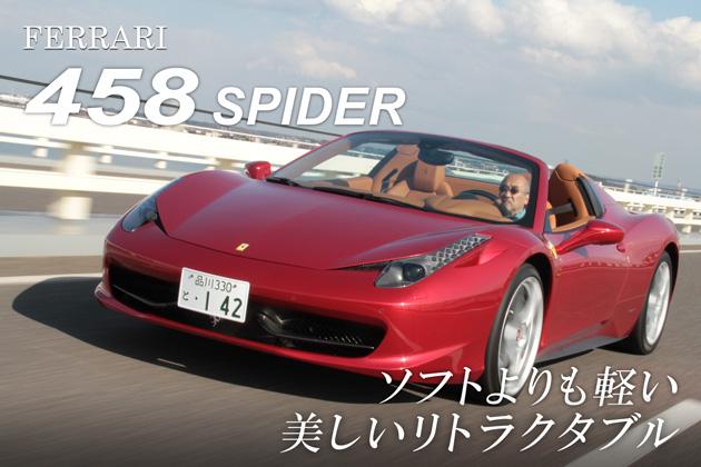 フェラーリ 458 スパイダー 試乗レポート/石川真禧照