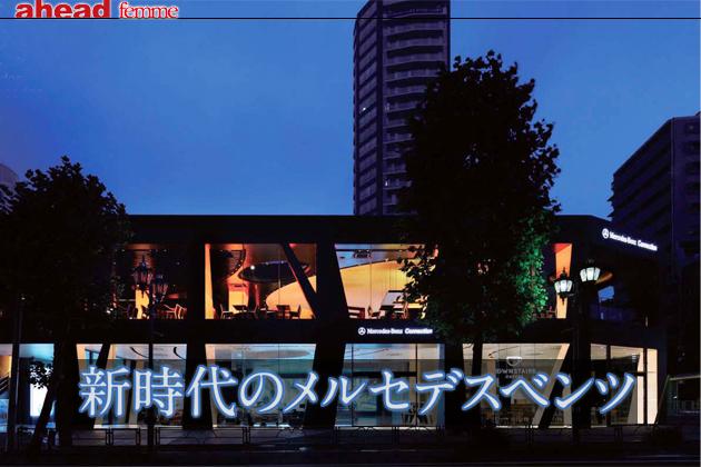 【ahead femme×オートックワン】-ahead 4月号- 新時代のメルセデス・ベンツ