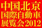 中国・北京モーターショー2012「Auto China」 コンテンツギャラリー