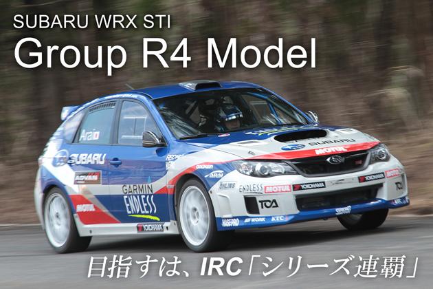 スバルWRX STI・グループR4モデル 同乗試乗レポート/マリオ高野