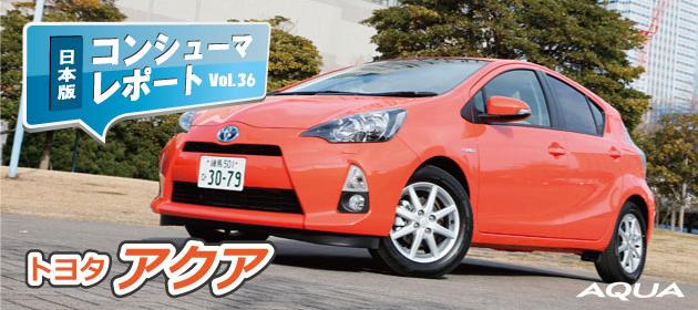 日本版コンシューマレポート-トヨタ アクア ユーザー試乗レビュー-