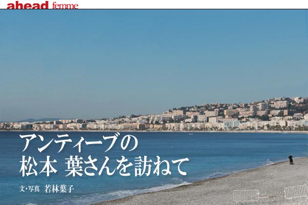 【ahead femme×オートックワン】-ahead 4月号- アンティーブの松本葉さんを訪ねて