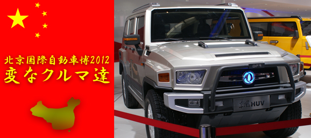北京モーターショー2012の変なクルマたち