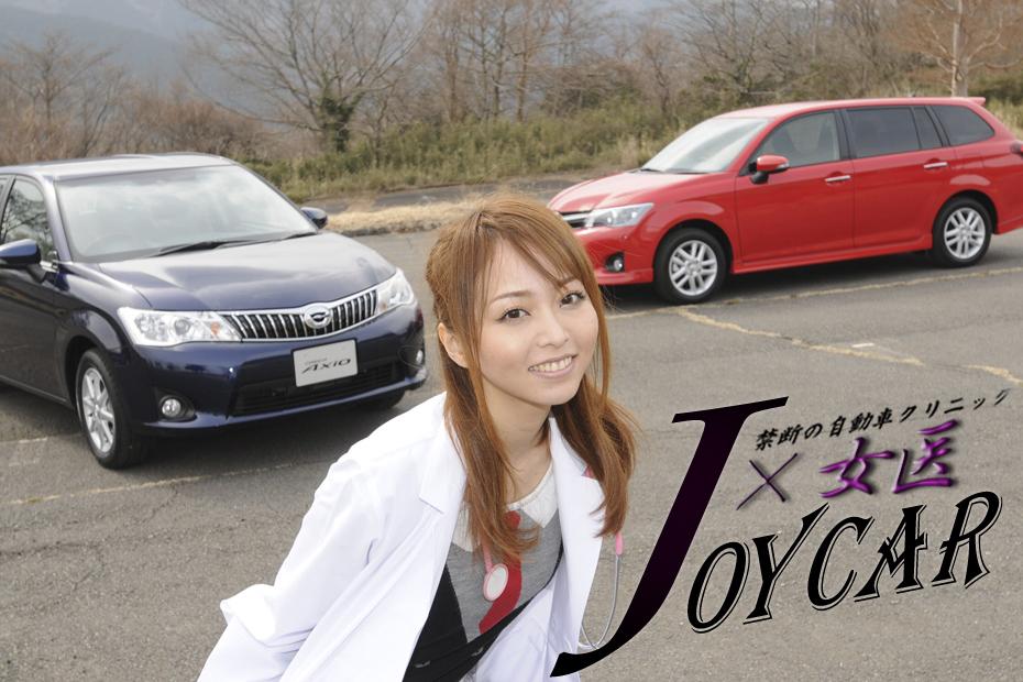 トヨタ カローラ/成島桃香の診察しちゃうぞ!