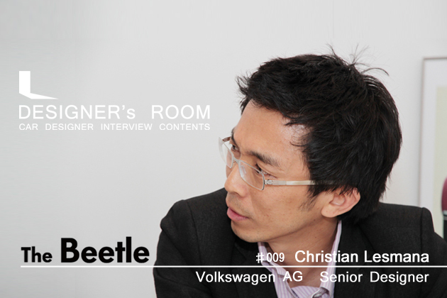 フォルクスワーゲン The Beetle デザイナーインタビュー/フォルクスワーゲン シニアデザイナー クリスチャン・レスマナ