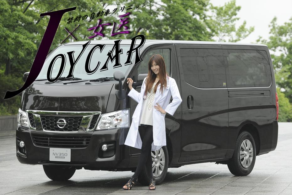 日産 NV350キャラバン/美波千夏の新型車診察しちゃうぞ!