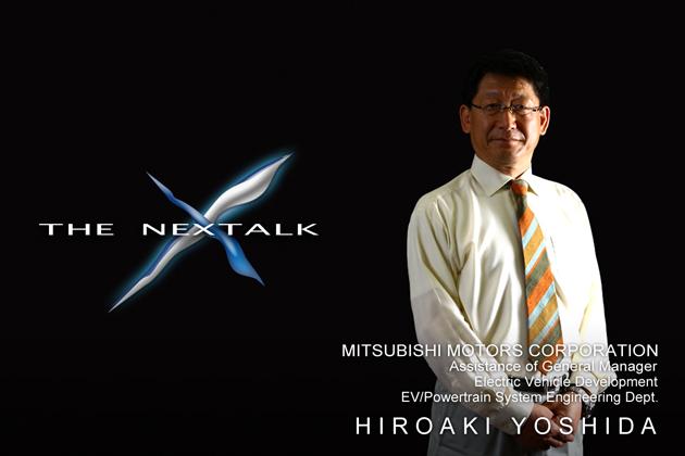 三菱自動車工業 開発本部 EV・パワートレインシステム技術部 吉田裕明 インタビュー