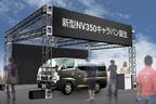 日産とLIXIL、新型「NV350キャラバン」の発売に合わせたタイアップキャンペーンを実施