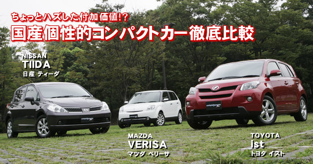 国産個性的コンパクトカー 徹底比較