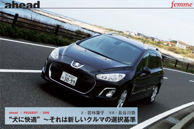 "【ahead femme×オートックワン】-ahead 6月号-""犬に快適""~それは新しいクルマの選択基準"