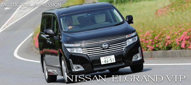 日産 エルグランド VIP 4シーター 試乗レポート/小沢コージ