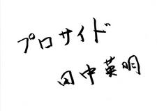 マツダ 商品本部 CX-5開発主査 田中英明 インタビュー