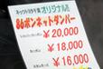「トヨタ 86 サーキット試乗会」[2012/06/24:袖ヶ浦フォレストレースウェイ]