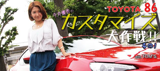 トヨタ86 カスタマイズ大作戦 その1 with TOM'S