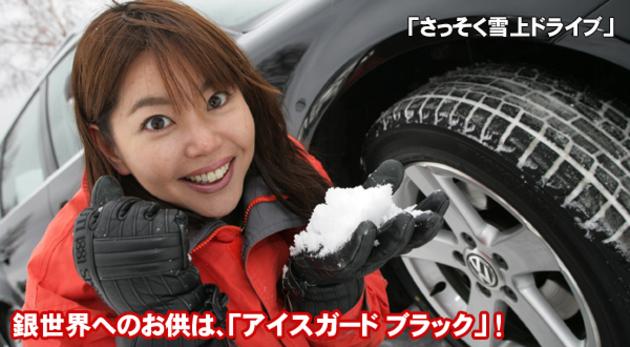 さっそく雪上をドライブ