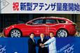 マツダ 新型「Mazda6」(日本名:マツダ アテンザ スポーツワゴン) 生産開始記念セレモニー[広島県 マツダ防府第2工場:2012年08月02日]