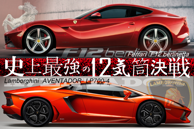 V型12気筒決戦!「アヴェンタドール」vs「F12 ベルリネッタ」どっちが買い!?