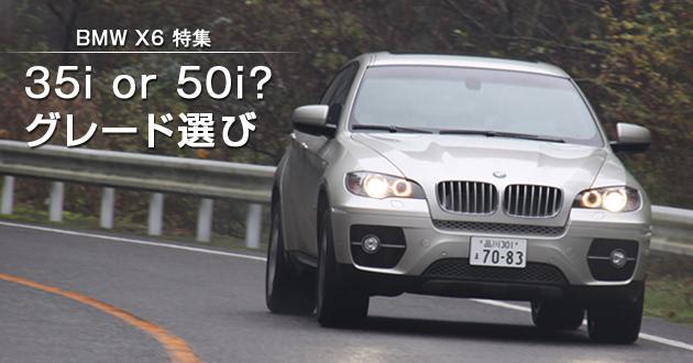 35i or 50i?グレード選び 【BMW X6 特集】