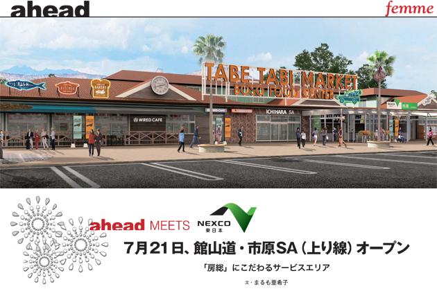 【ahead femme×オートックワン】-ahead 7月号- 7月21日、館山道・市原SA(上り線)オープン