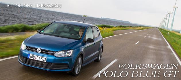フォルクスワーゲン ポロ ブルーGT 海外試乗レポート/大谷達也 -VW初の気筒休止システム搭載-
