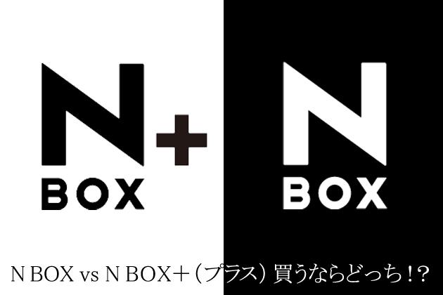 N BOX vs N BOXプラス 買うならどっち!?徹底比較