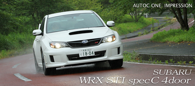 スバル インプレッサ WRX STI spec C(スペックC)4ドア 試乗レポート/マリオ高野 -WRX STIシリーズのベスト・バイ!-