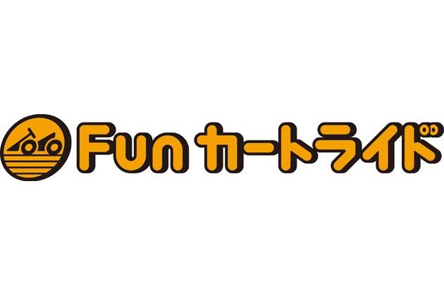 Fun カートライド キッズテクニカルラン