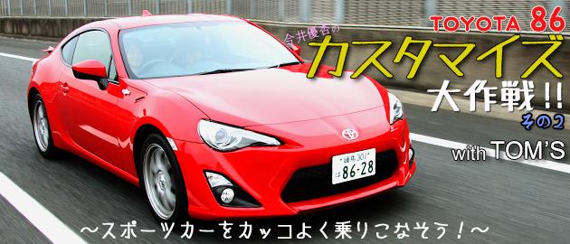 トヨタ86 カスタマイズ大作戦 その2 with TOM'S