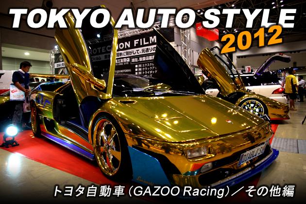 東京オートスタイル2012 vol.2 トヨタ GAZOOレーシングほかカスタマイズカー編